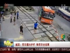 越南:客车撞向护栏 乘客安全逃离