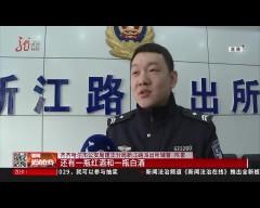 """齐齐哈尔:网友报警求助 紧急救治""""主播""""(一)"""