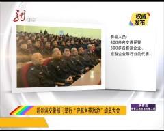 """哈尔滨交警部门举行""""护航冬季旅游""""动员大会"""