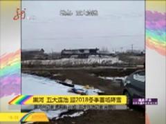 黑河 五大连池 迎2018冬季首场降雪