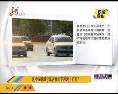 """哈佳铁路部分车次票价下月起""""打折"""""""