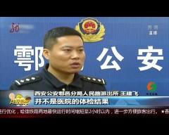 西安:警方破获一起海外体检诈骗案