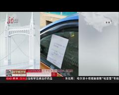 """哈尔滨:""""五花大绑""""上警告 到底有啥仇?("""