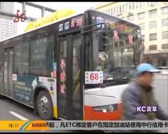 一路公交车三条线 上车前得看仔细