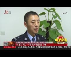"""哈尔滨:警方收网 """"打假""""团伙全军覆没"""