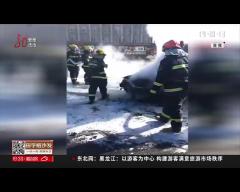 大庆:轿车肇事起火 疑似装载原油