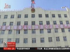 哈尔滨:摸清平台架构 警方紧密部署