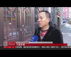 哈尔滨:俱乐部关门不退钱 为啥不按合同走?