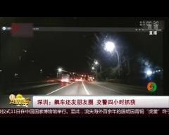 深圳:飙车还发朋友圈 交警四小时抓获