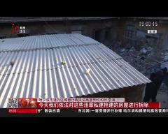 哈尔滨:拆迁前突击建房 执法局强拆30处