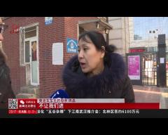 哈尔滨:男子被砸  人为还是意外?