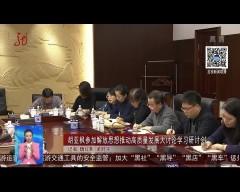 胡亚枫参加解放思想推动高质量发展大讨论学习研讨