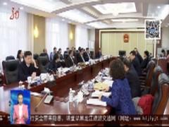 省十三届人大常委会第八次会议进行分组审议