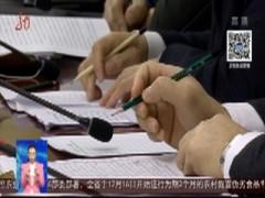 农工党黑龙江省委七届三次全委(扩大)会议在哈尔滨召开