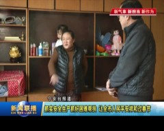 牡丹江|抓实安全生产抓好困难帮扶 让全市人民平安祥和过春节