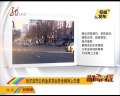 哈尔滨市公积金多项业务全程网上办理