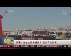 新疆:乌伦古湖冬捕首日 迎五万名游客