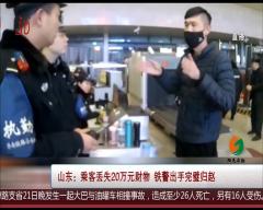 山东:乘客丢失20万元财物 铁警出手完璧归赵