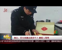 湖北:百元保健品賣四千八 嫌疑人落網