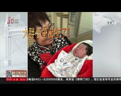 哈尔滨 新生儿超12斤 婴儿过大要当心