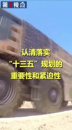 """第1视点习近平:打好我军建设发展""""十三五""""规划落实攻坚战"""