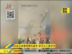 河南商丘突遭龙卷风袭击 致多名儿童受伤