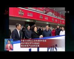 孙春兰在黑龙江吉林调研时强调 抓好冬奥全季节训练备战 推动体育产业加快发展