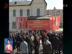 绥芬河国家安全教育基地揭牌