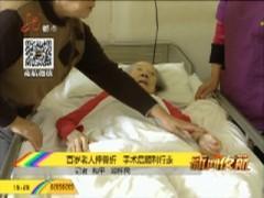 百岁老人摔骨折 手术后顺利行走