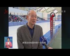 黑龙江:冰雪体育 蓬勃发展