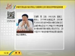 伊春农村商业银行股份有限公司原董事长汪海军接受纪律审查和监察调查