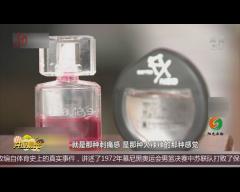 网红日本眼药水 你还敢用吗