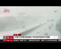 江苏 大客车突遭迎面撞击 司机临终前将车停稳