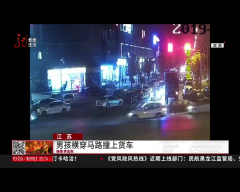 江苏 男孩横穿马路撞上货车