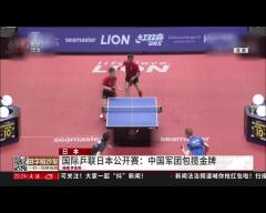 日本 国际乒联日本公开赛:中国军团包揽金牌