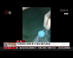 日本 为怕网红视频 男子储水箱内游泳