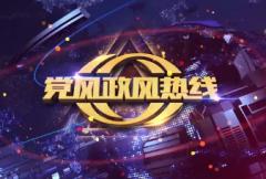 党风政风热线20190820