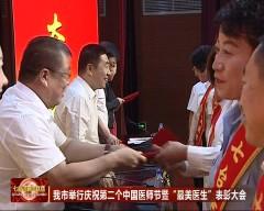 """七台河市举行庆祝第二个中国医师节暨""""最美医生""""表彰大会"""