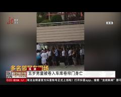 福建 五岁男童被卷入车库卷帘门死亡
