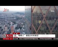 """江苏:3名""""蜘蛛人""""被困200米高空"""