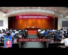 省委巡视组向7个省直部门反馈专项巡视情况