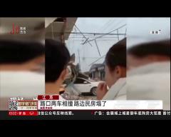 江苏:路口两车相撞 路边民房塌了