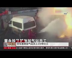 寧夏:貨車轟燃 加氣站員工3分鐘滅火