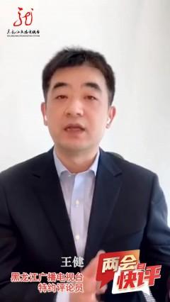 两会快评 | 龙广电特约评论员王健:不同的时间 相同的目标