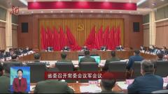 省委召开常委会议军会议