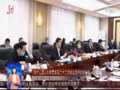省十三届人大常委会第二十二次会议进行分组审议