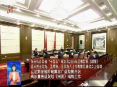 张庆伟:立足新发展阶段集思广益凝聚共识 高质量完成规划《纲要》编制工作