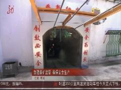 加强煤矿监管 确保安全生产