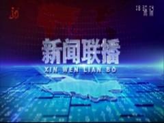 《新聞聯播》20210511