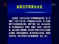 省委召開常委會會議